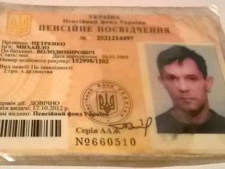 Изображение - Попросить помощи у богатых людей в украине 1532551472_pensionka